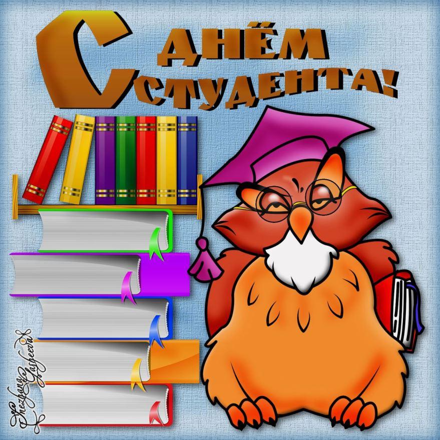 25 января - День студента
