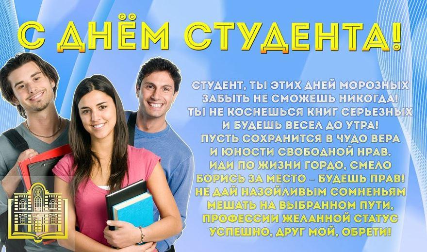 Поздравления с днем студента 25 января открытка