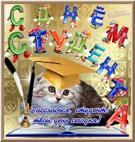 Официальное поздравление с днем студента