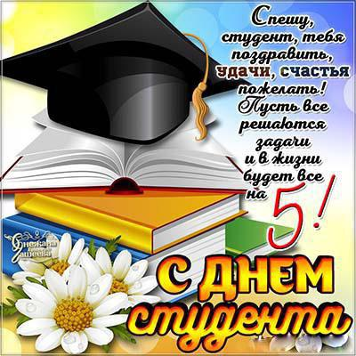 Красивая открытка к Дню студента