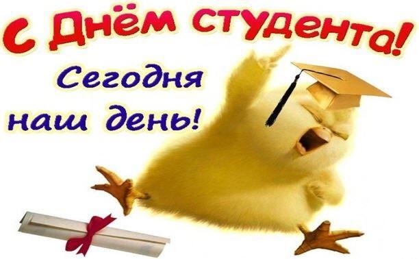 Поздравления с днем студента прикольные