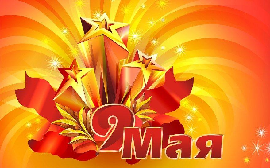 День Победы - великий праздник! Для праздника 9 мая у нас есть хорошие открытки для поздравления и анимации. Скачать бесплатно.