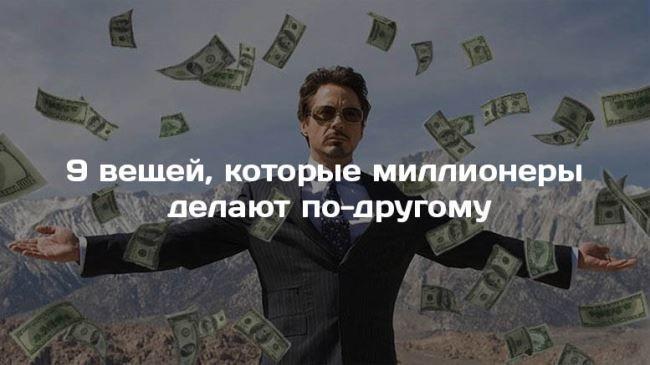 вещи, которые миллионеры делают по-другому