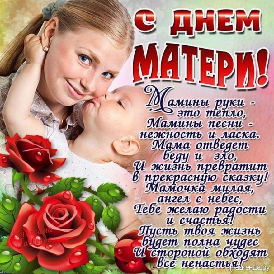 С любовью маме с праздником