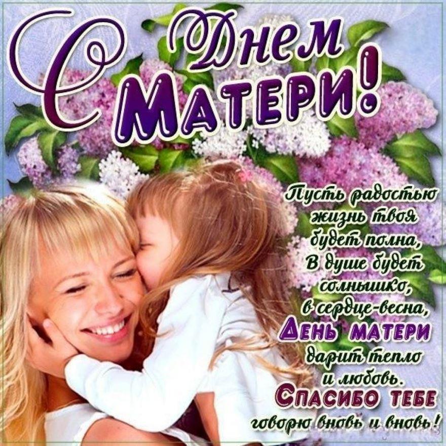 Открытка от дочери для мамы