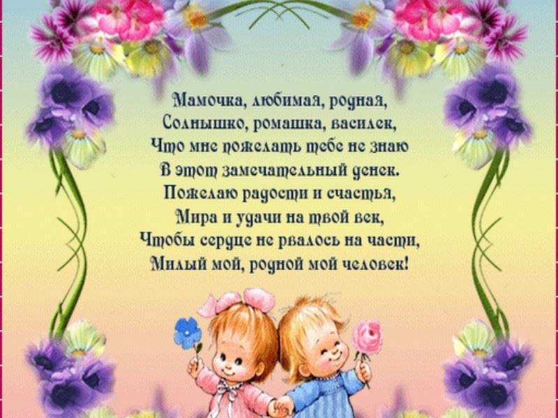 стихи маме на день рождения от маленького сына короткие