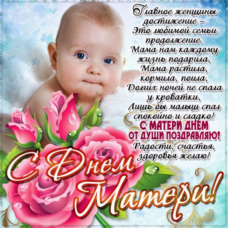 Поздравление маме от дочери