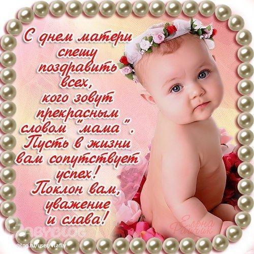 Поздравление любимой мамы