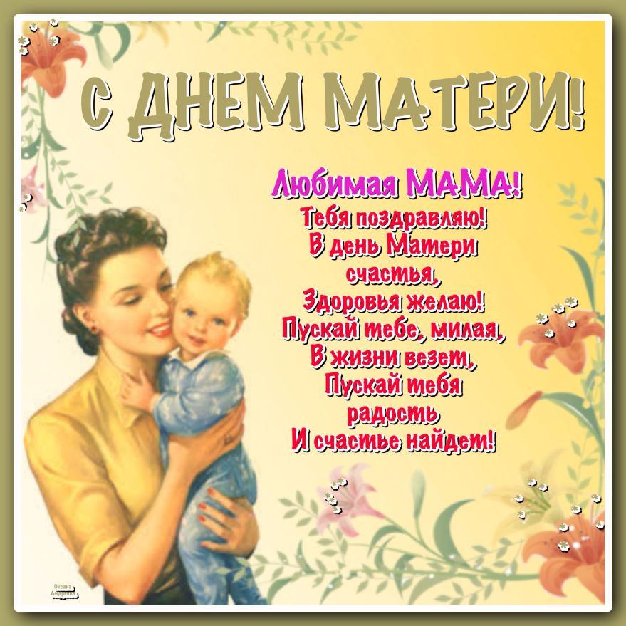 Открытка с поздравлением ко дню матери