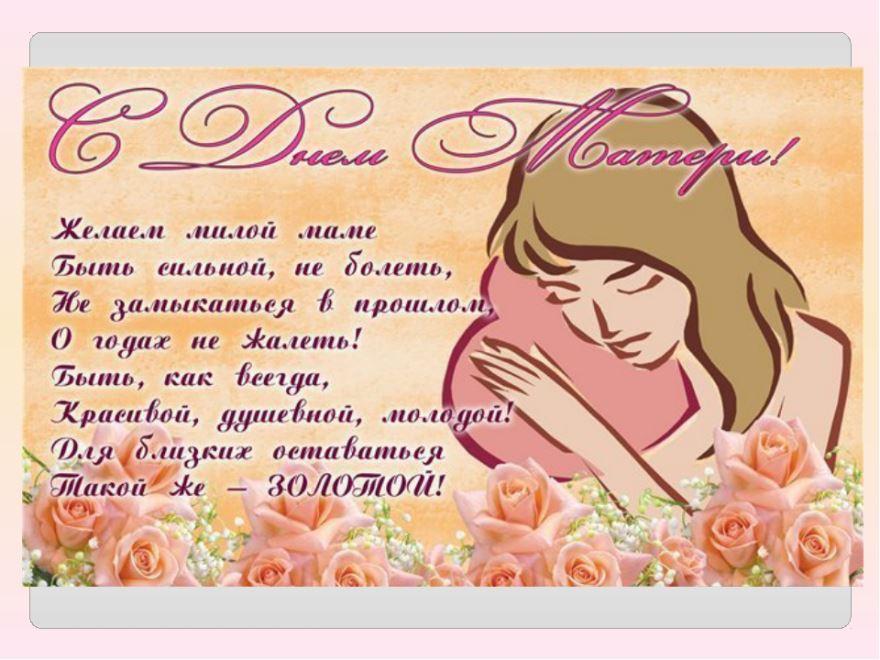 Слова поздравление с днем мамы