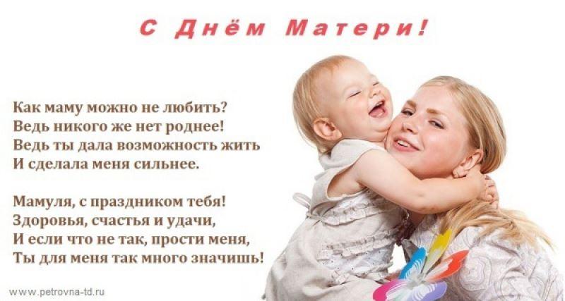 поздравление дочери с праздником день матери