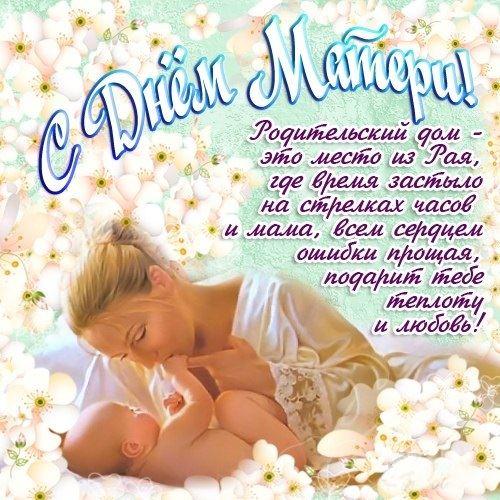 Хорошее поздравление для мамы от дочки