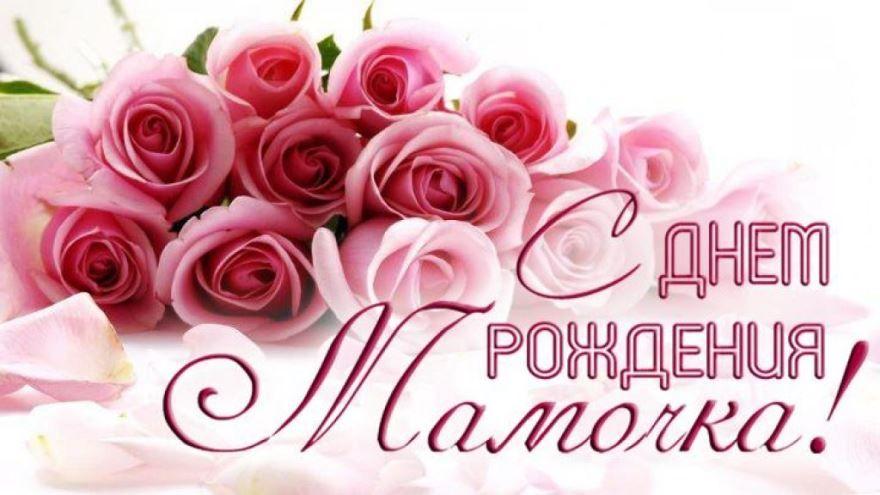 Января, картинки с днем рождения мама от дочери