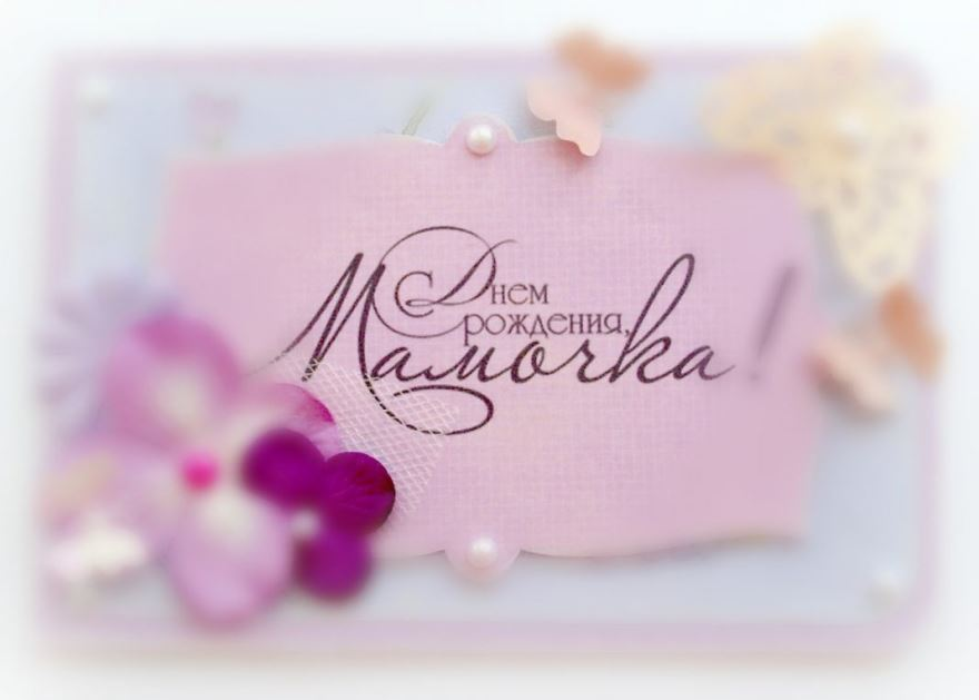 Хорошая открытка для любимой мамы