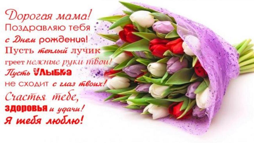 День рождения у мамы