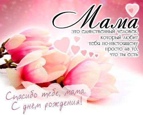 Красивое поздравление с днем рождения маме