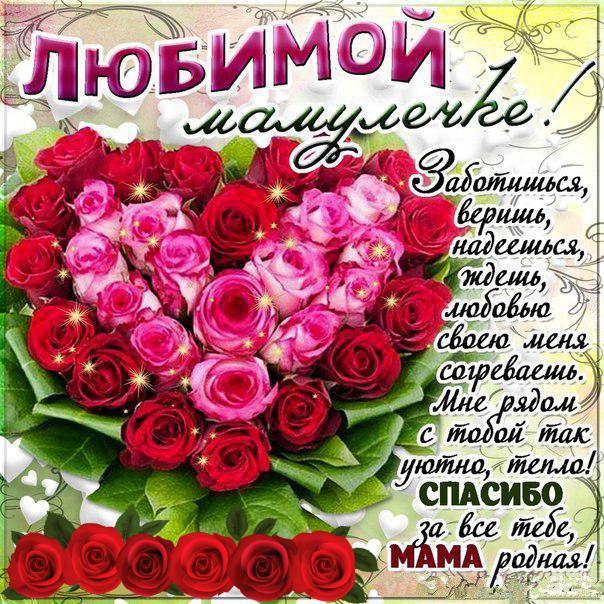 Поздравления с днем рождения женщине маме красивые