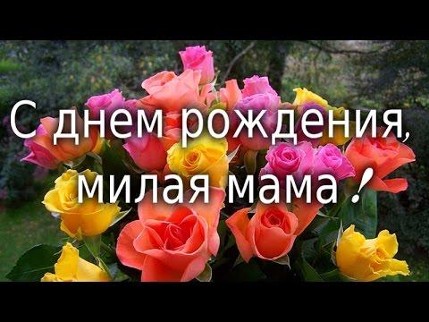 Любимой маме от всего сердца