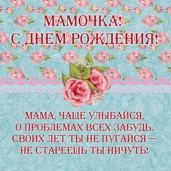 Скачать красивое поздравление с днем рождения маме бесплатно