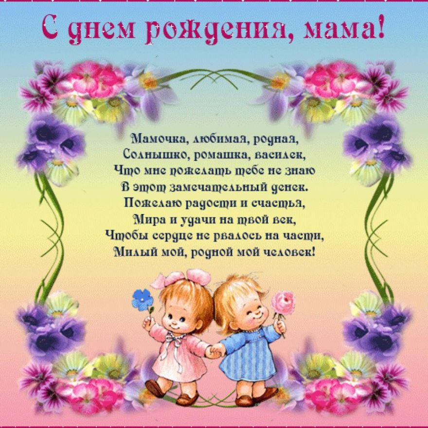Очень красивое поздравление с днем рождения маме