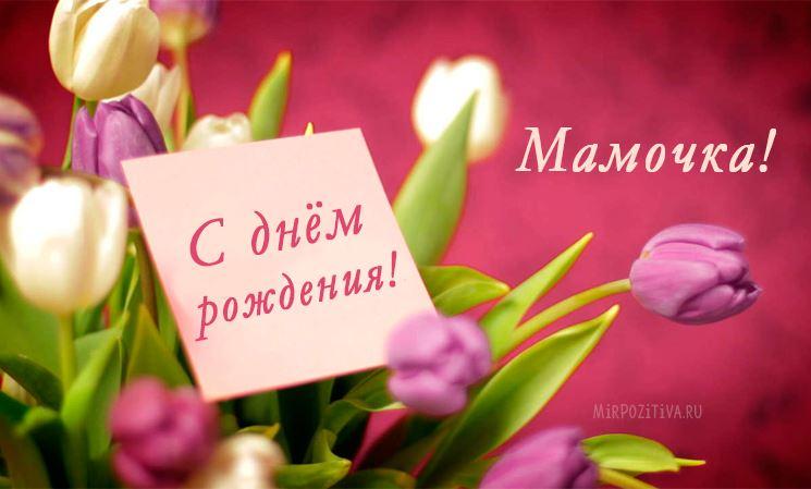 Красивое поздравление на день рождения мамы