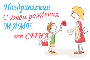 С днем рождения, мама