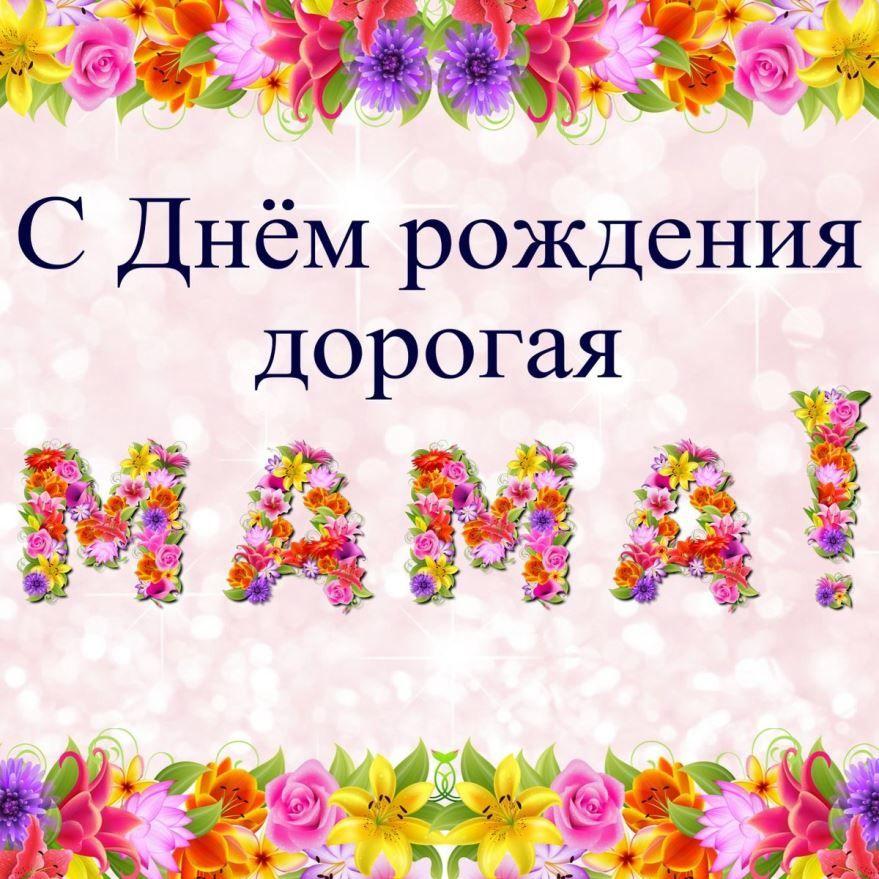 Поздравление с днем рождения картинки маме, поздравительная праздником