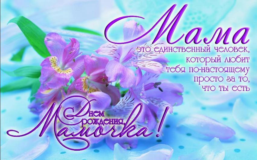 Поздравление с днем рождения мамуле в стихах