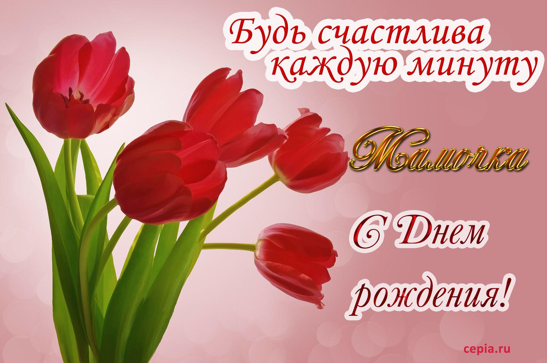 Поздравление маме С Днем рождения