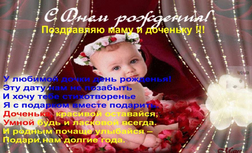 Поздравления с днем рождения маму дочери 8 лет