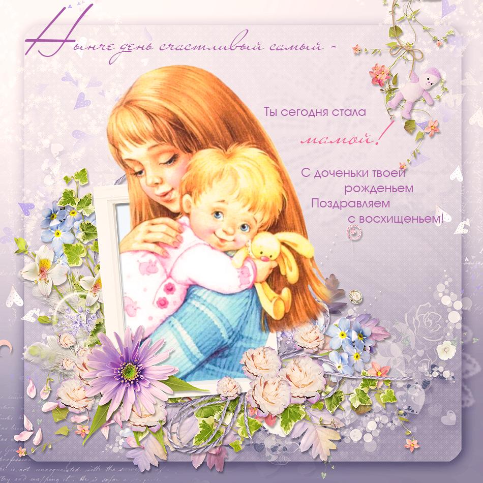 Поздравить дочь с днем рождения открыткой, днем