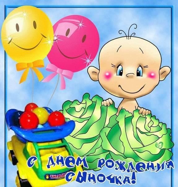 Поздравления с днем рождения в картинках сыну