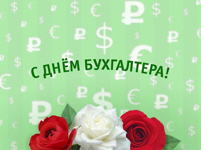 Картинка - поздравление на день бухгалтера