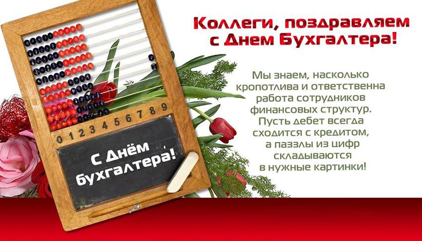 Праздник 21 ноября - день бухгалтера