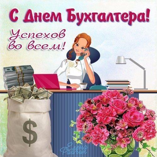 21 ноября - день бухгалтера
