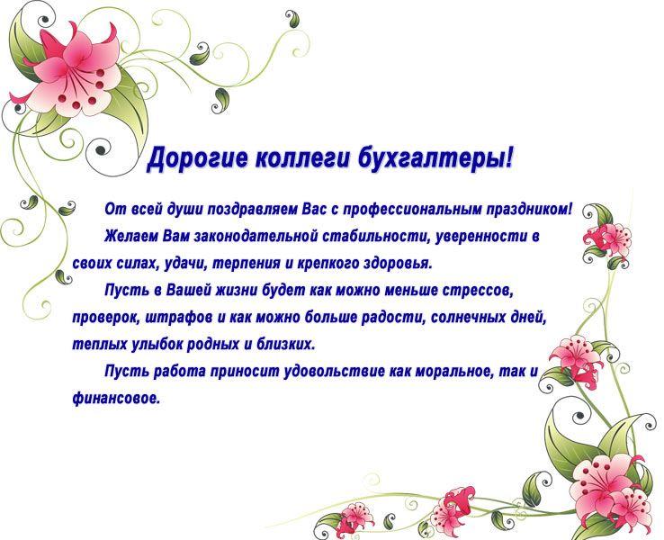 Приколами надписями, день бухгалтера поздравления с открыткой