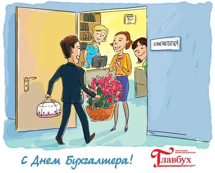 Поздравление для бухгалтера-женщины
