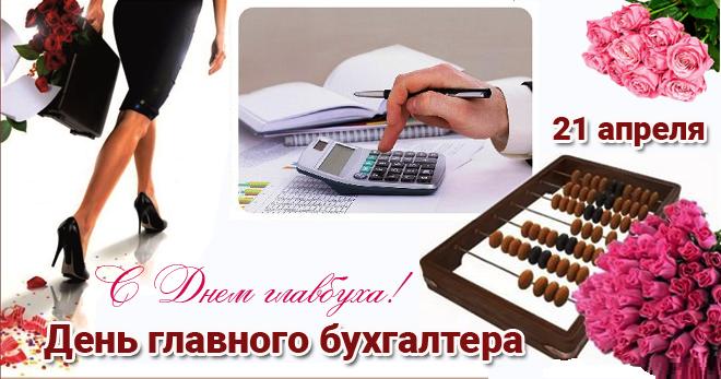 Спасибо, открытка к дню главного бухгалтера 21 апреля