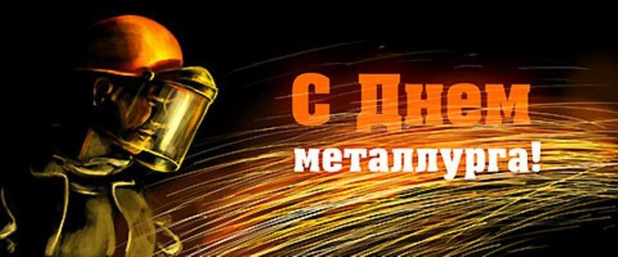 Прикольная открытка ко дню металлурга