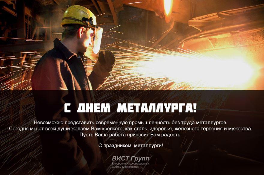 Профессиональный праздник металлурга