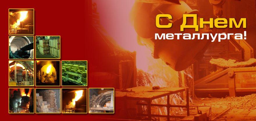 21 июля - день металлурга