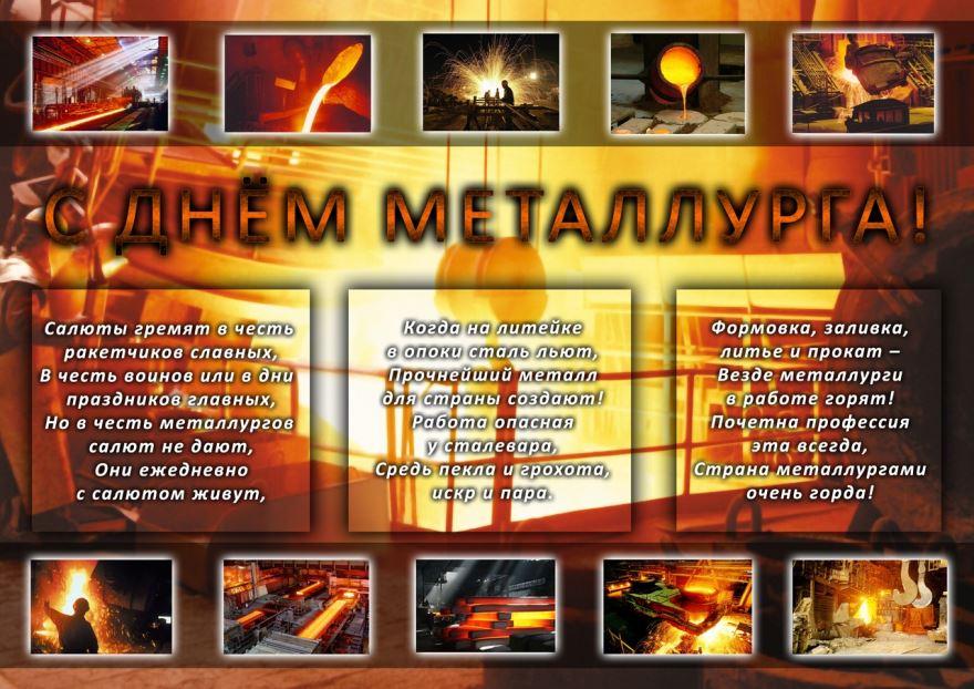 Скачать бесплатно красивую картинку с днем металлурга