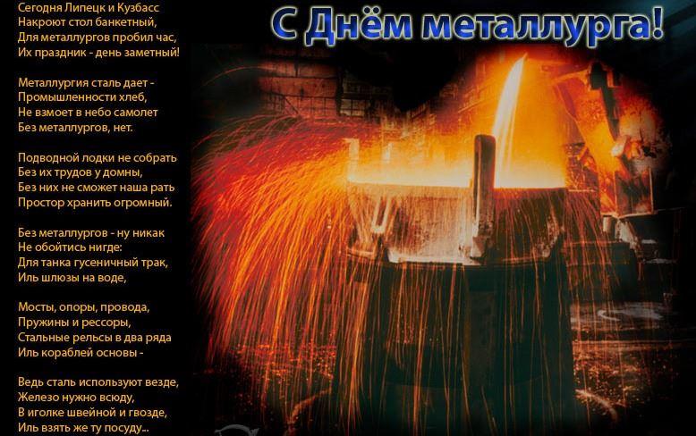 Праздник 15 июля - день металлурга