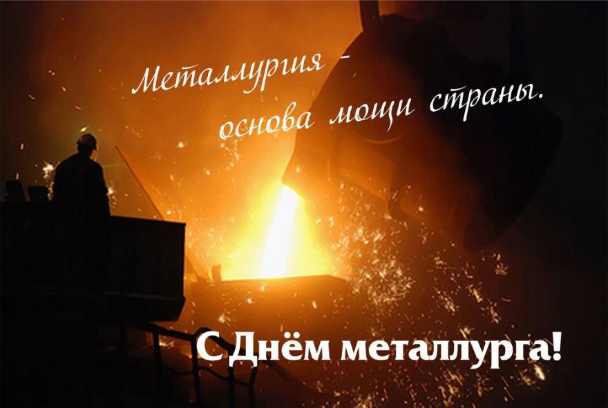 Поздравительная открытка металлургу