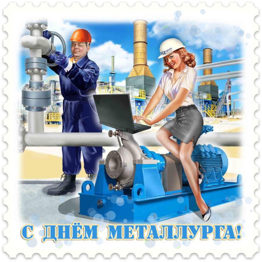 День рождения, картинки ко дню металлурга красивые