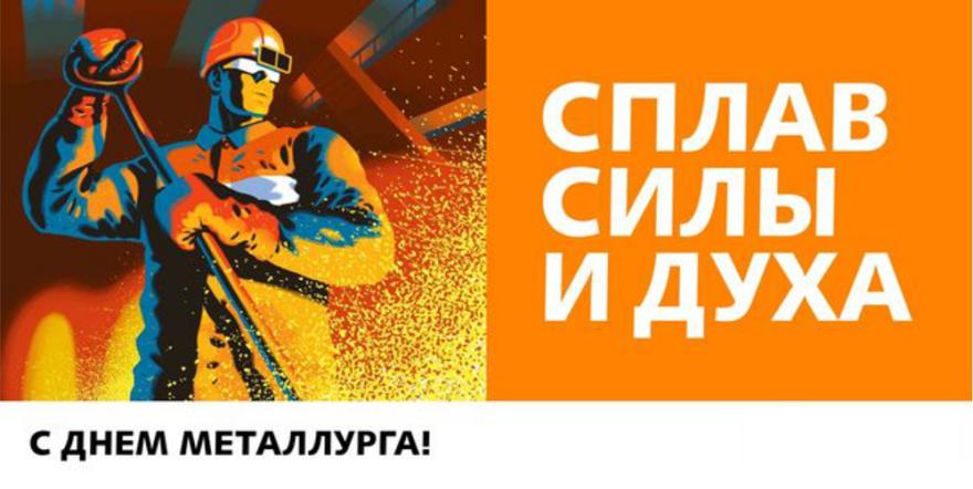 Классная открытка ко дню металлурга