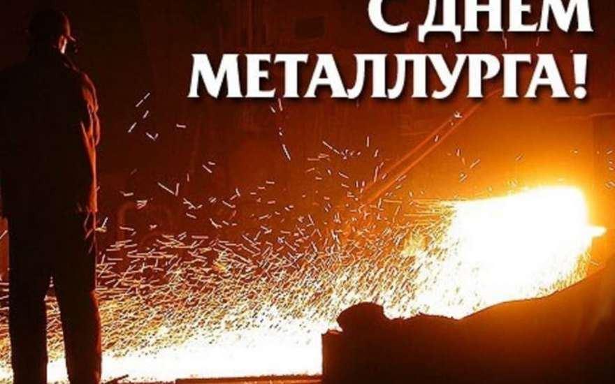 Картинка - поздравление на день металлурга