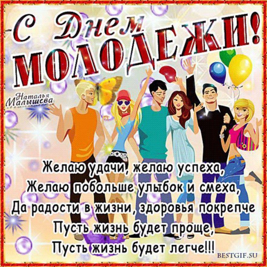 Классная открытка ко дню молодежи