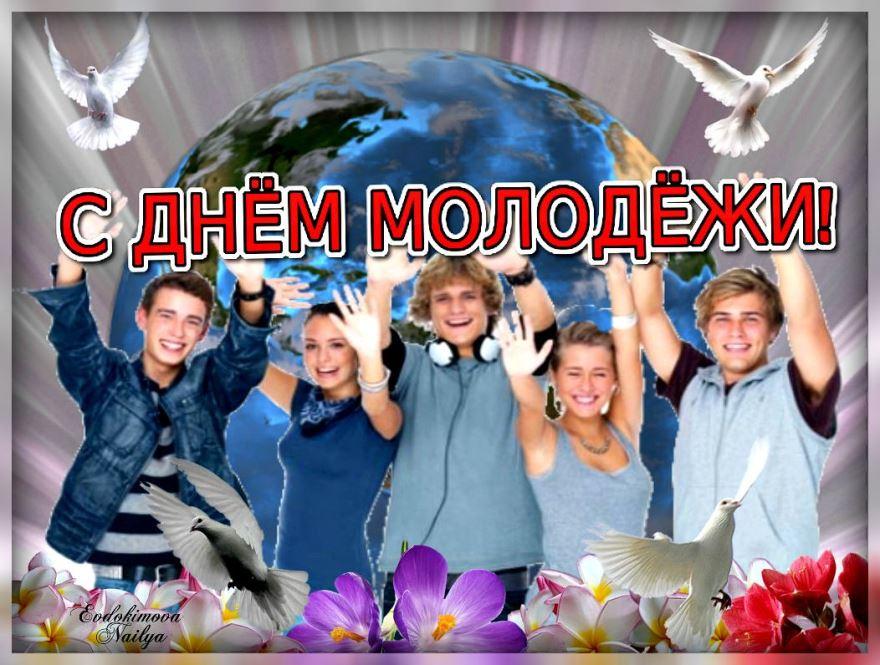 Поздравление для молодежи