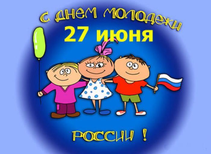 Праздник 27 июня - день молодежи